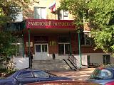 Раменский городской суд