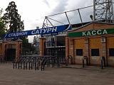 "Стадион ""Сатурн"""