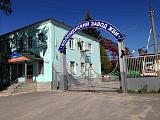 Коломенский завод ЖБИ