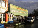 ТЦ Голицынский