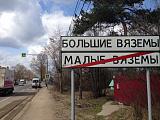 Дорожный знак, говорящий о начале населенного пункта Большие Вяземы и окончании Малых Вязем