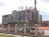 """Многофункциональный комплекс """"Ключ""""(фитнес,мойка,сервис)"""