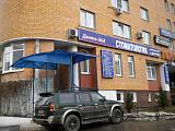 Улица Ленина, стоматологическая клиника