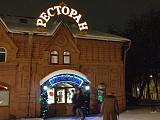 Русский клуб, ресторан