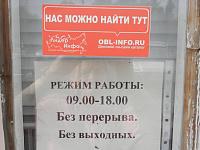Часы работы и фирменная наклейка obl-info.ru