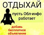 Добавь частное объявление в Туле, на Обл-инфо.ру!
