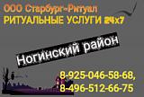 ООО Старбург-Ритуал: 8-496-512-66-75, 8-925-046-58-58