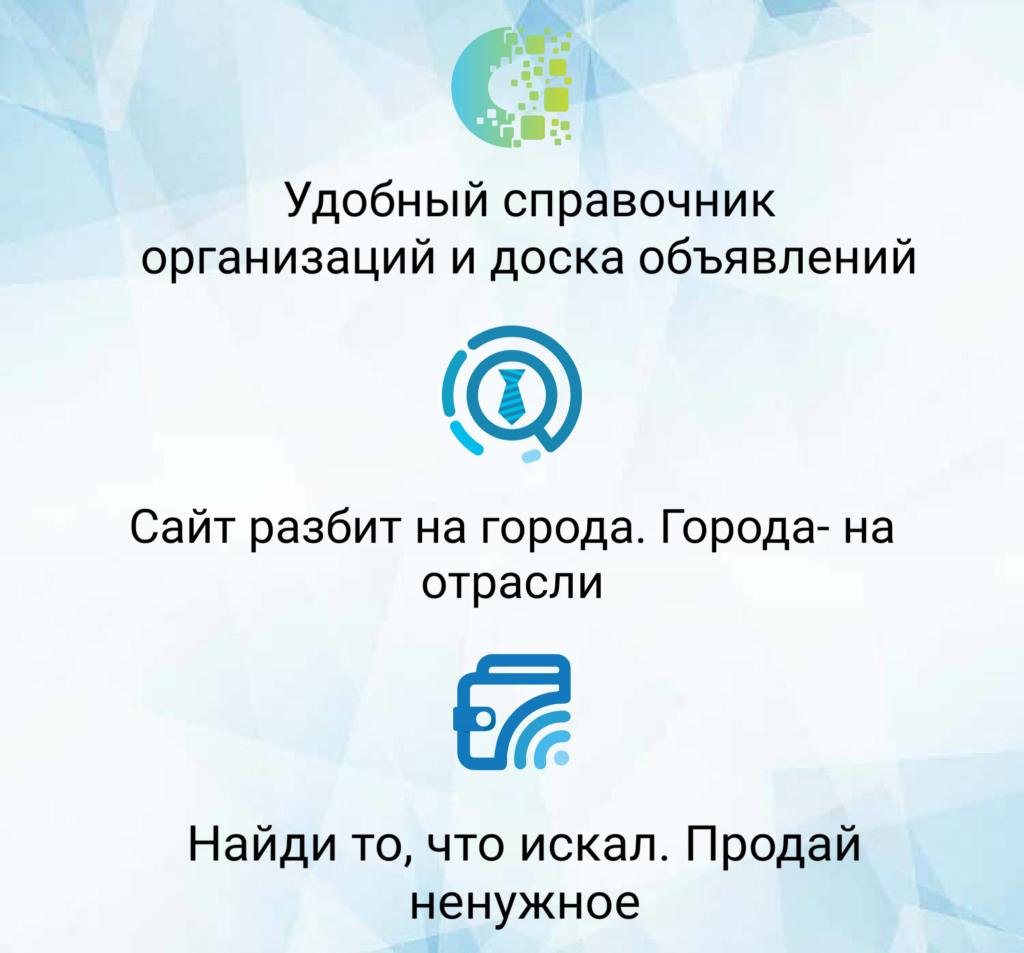 Картинка к разделу рассказывающем о сайте Обл-инфо.ру