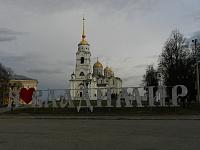 Виды Владимира