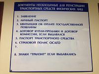 Документы необходимые для регистрации ТС физлицами