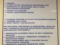 Документы необходимые для регистрации ТС юрлицами