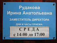 Время приема Рудаковой И.А.