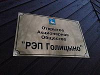 Табличка ОАО РЭП Голицыно