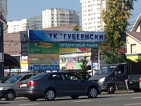 ТЦ ГУБЕРНСКИЙ г ЧЕХОВ МО