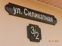Адрес: Тучково, Силикатная 3/2