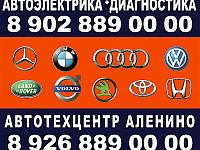 8-926-889-00-00  мастер-приёмщик