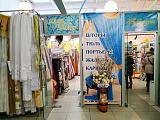 Салон штор и рукоделия: 8-926-188-82-23