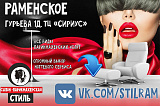 Раменский район. Выездной парикмахер: 8 (901) 546-92-19