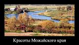 Вид на Можайск