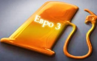 Системы, соответствующие экологическим нормам Евро-3