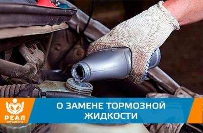 О замене тормозной жидкости