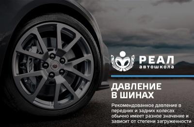 Зачем следить за давлением в шинах?