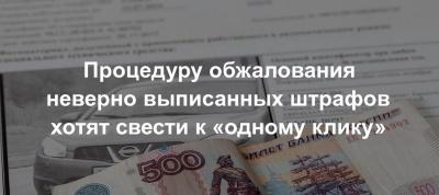 В России могут создать онлайн-систему обжалования штрафов ГИБДД