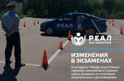 ГИБДД изменит правила экзамена на водительские права