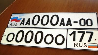 Перенос номеров на другой автомобиль